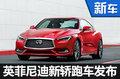 東風英菲尼迪推全新轎跑車 Q60國內首發