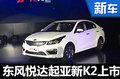 东风悦达起亚新K2正式上市 7.29-10.39万