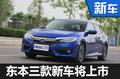 东风本田三款新车将上市 搭载1.0T发动机