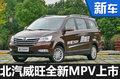 北汽威旺M50F正式上市 售价6.78万元起