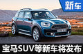 宝马SUV等3款新车 将于11月18日发布