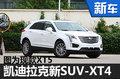 凯迪拉克新SUV命名XT4  竞争宝马X1