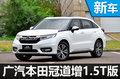 广汽本田冠道增1.5T版 综合油耗下降9%
