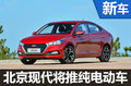 北京现代悦纳电动车将国产 年内推出-图