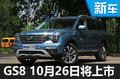 广汽传祺旗舰SUV下周上市