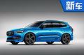 沃尔沃将推高性能插电SUV 百公里油耗2.1升
