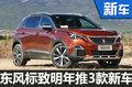 东风标致将推三款新车 含轿车/7座SUV-图