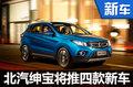 北汽绅宝今年推4款新车 SUV/家轿双布局