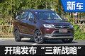 """开瑞发布""""三新战略"""" 将推C级SUV等多款车"""