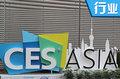 带你玩转2017亚洲CES展 这五大展台你不能错过