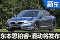 东风本田首款新能源车 本月18日将发布-图