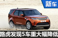 """路虎发现5取消""""大梁"""" 车重降低960斤"""