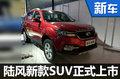 陆风新款硬派SUV-正式上市 售11.38万起