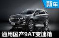 通用在华国产9AT变速箱 12款车型将搭载