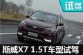 动力更加强劲  斯威X7 1.5T车型太湖试驾