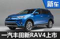 丰田新款RAV4今日将上市