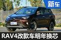 """一汽丰田RAV4换""""芯"""" 动力大幅提升(图)"""