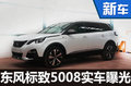 东风标致5008实车曝光 与丰田汉兰达竞争