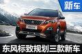 东风标致规划三款新车 2017将成SUV年