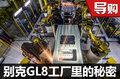 GL8身上的大秘密 探访上汽通用金桥工厂