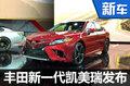 丰田新一代凯美瑞发布 搭全新2.5L发动机