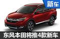 东风本田规划推4款新车 含两款7座SUV