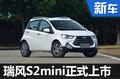 江淮瑞风S2mini正式上市 售价3.98万起