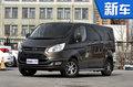 福特新途睿欧售19.69万元起