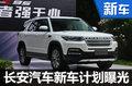 長安汽車新車計劃曝光 SUV等4車將上市