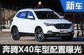 一汽奔腾X40将推9款车型 全系配8寸大屏