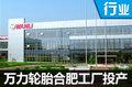 万力轮胎合肥工厂投产  打造世界级智能化工厂