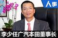 广汽人事调整 李少升任广汽本田董事长
