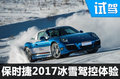 保时捷2017冰雪驾控体验