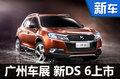 廣州車展給你別樣的豪華體驗 新DS 6上市
