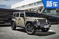 Jeep推牧马人十周年限量珍藏版 8月18日上市