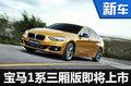 年轻化再落地 全新BMW 1系运动轿车蓄势待发