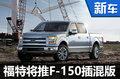 福特推F-150插电混动版  将引入国内销售