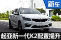 起亚新一代K2配置提升 竞争丰田威驰-图