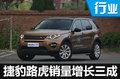 捷豹路虎销量增长30.9% 国产车型发力-图