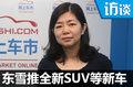 杨宁:东风雪铁龙将推出全新SUV等新车型