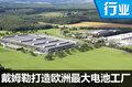 戴姆勒投资5亿欧元 打造欧洲最大电池工厂