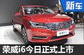 上汽荣威i6正式上市 售价8.98-13.68万元