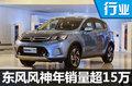东风风神2016年销量超15万 SUV为主力