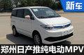 郑州日产纯电动MPV 续航里程达190公里