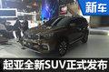 起亚KX7车展正式发布 专为中国市场打造