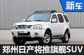 郑州日产推新旗舰SUV 车长超宝马X5-图