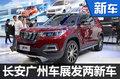 长安汽车广州车展推SUV/MPV等两新车