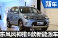 东风风神推6款新能源车型