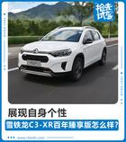 小SUV也展现经典个性 雪铁龙C3-XR百年臻享版体验