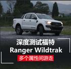 多个属性间游走 深度测试福特Ranger Wildtrak